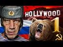 Топ 10 самых бредовых фильмов о русских