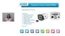 Вебинар: Пусконаладка сетевых видеокамер Болид