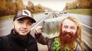 Отшельник в землянке. Пьем воду из ручья возле трассы и говорим о Пушкине.