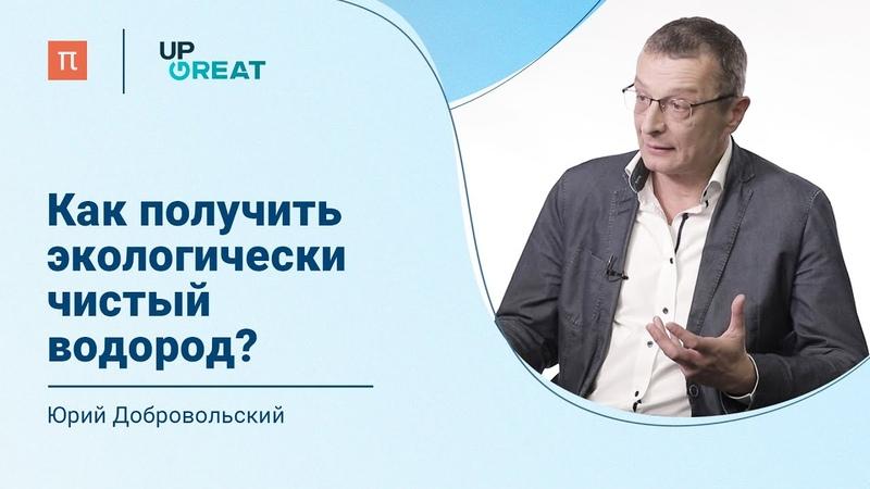 Проблемы водородной энергетики — Юрий Добровольский