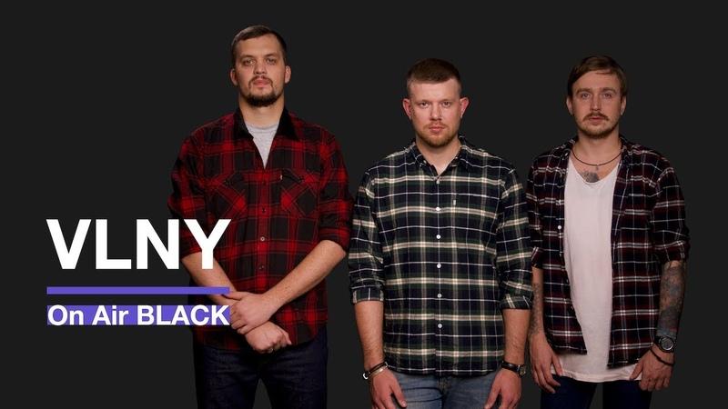 VLNY –Кружева | On Air BLACK
