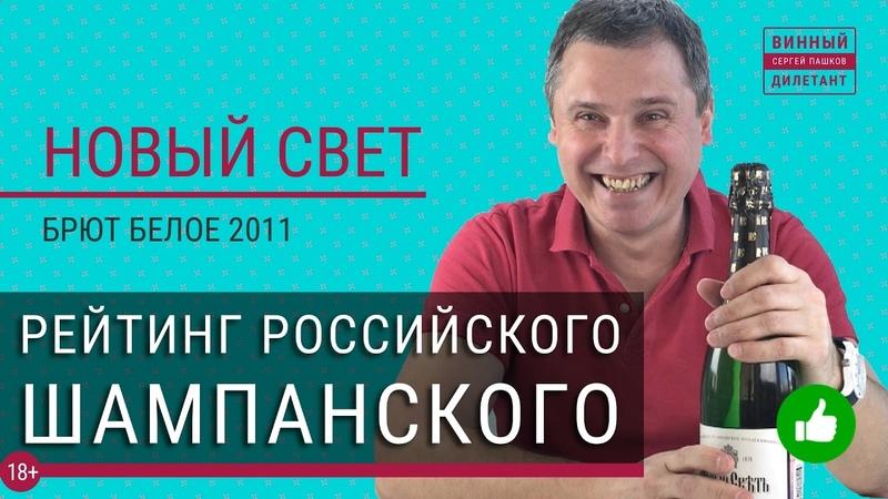 Рейтинг российского шампанского. Шампанское Новый Свет | Винный дилетант Сергей Пашков 12