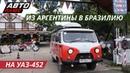 УАЗ на дорогах Аргентины и Бразилии   На буханке вокруг света
