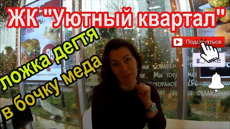 Новости о ЖК Уютный квартал Ожидание и реальность Недвижимость Сочи