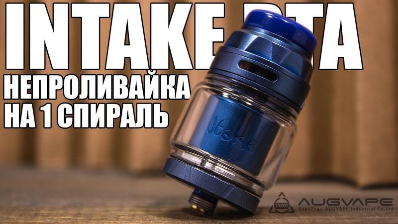 Intake RTA ▲▼ дзеновая односпиралка с верхним забором воздуха и нижним обдувом