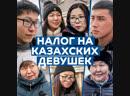 Налог на казахскую невесту иностранцам Казахстанцы ответили на инициативу адвокатов