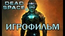 Dead Space 2 ИгроФильм