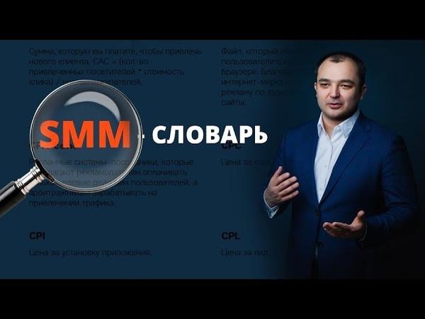 SMM-словарь: что такое таргетинг, ретаргетинг, CPA, CPM, CTR и другие SMM-термины