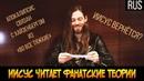 Том Пейн (Иисус) читает фанатские теории. Ходячие мертвецы 9 сезон. Русский перевод.