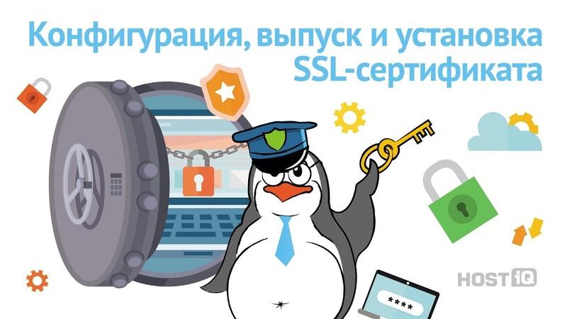 Конфигурация выпуск и установка SSL сертификата
