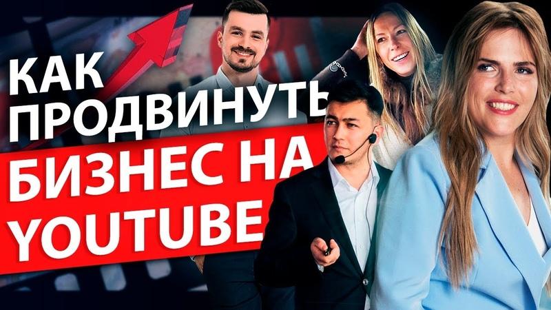 Как продвинуть бизнес на YouTube Новейшие инструменты для продвижения бизнеса на YouTube