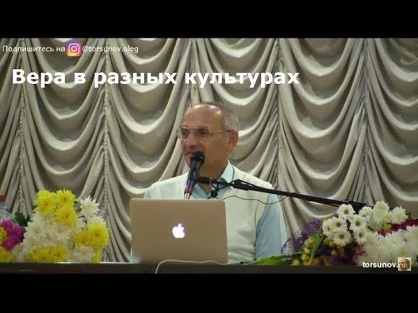 Торсунов О.Г. Вера в разных культурах