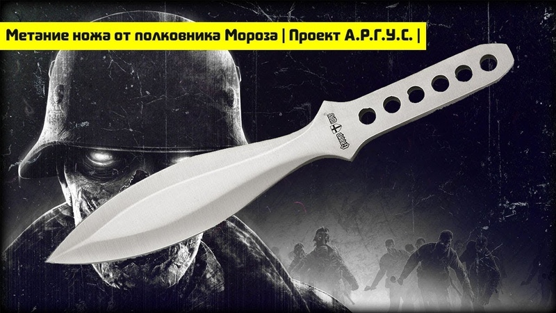 Метание ножа от полковника Мороза | Throwing a knife from Colonel Frost Проект А.Р.Г.У.С.