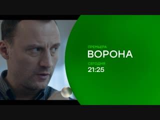 #сериалНТВ: «Ворона» - анонс заключительных серий