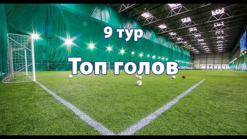 Северная Футбольная Лига 7x7 Топ 5 голов 9 тур