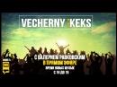 VECHERNY KEKS в прямом эфире с Валерием Равковским на 102 7 FM