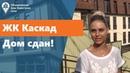 ЖК Каскад в Сочи (Молдовка). Дом сдан.