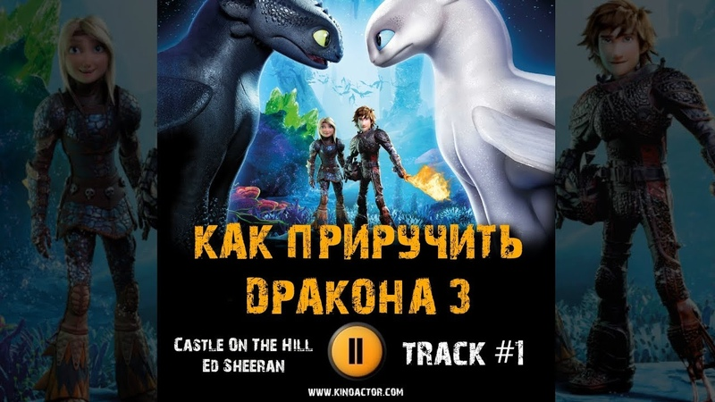 Фильм КАК ПРИРУЧИТЬ ДРАКОНА 3 музыка OST 1 Castle On The Hill Ed Sheeran