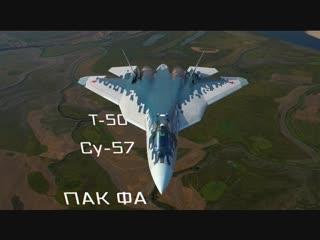 Су-57, он же Т-50, он же Пак Фа - лучший, реальный и единственный в мире самолет пятого поколения