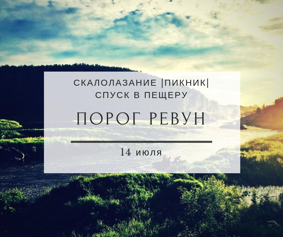 Афиша Тюмень ДНЁВКА НА РЕВУНЕ / СКАЛЫ + ПЕЩЕРА / 14 ИЮЛЯ