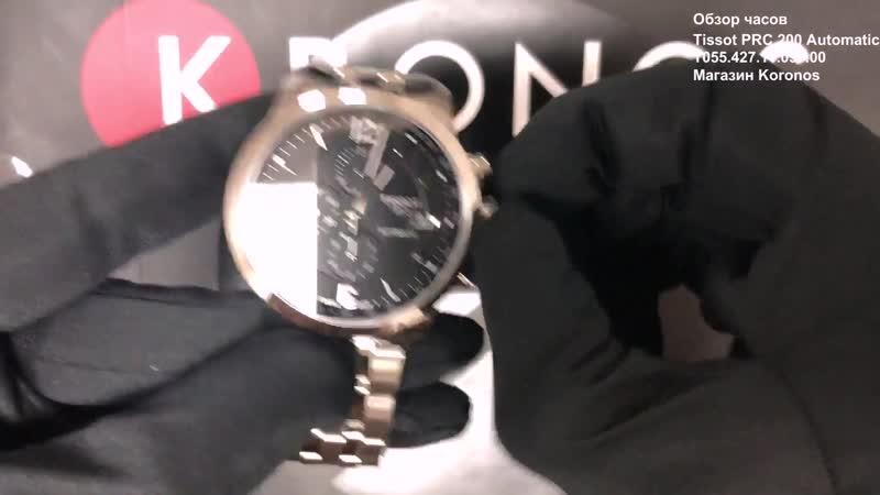 Обзор оригинальных часов Tissot PRC 200 Automatic Chronograph T055.427.11.057.00 (T0554271105700)