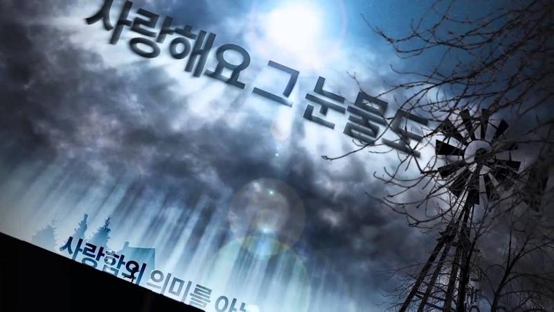 신혜성 나인 디어클라우드 그대라서 Shin Hye Sung Nine Dear Cloud Because Of You MV