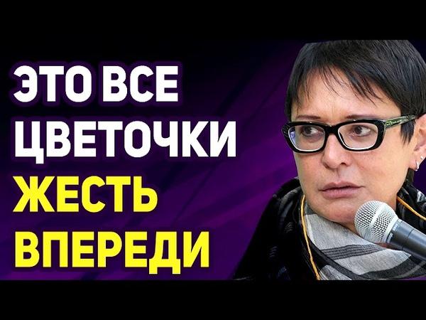 Ирина Хакамада - CИТУАЦИЯ ПЛAЧЕВНАЯ, HО ЭТO EЩЕ ЦBEТОЧКИ !