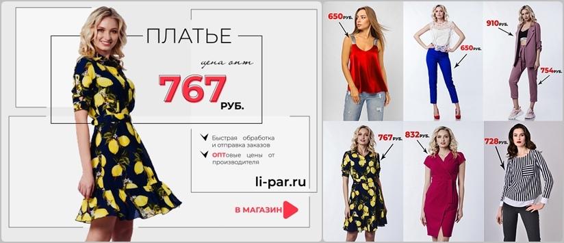 ТМ Ли пар – крупный производитель модной женской одежды. CTg9kQmTK8o