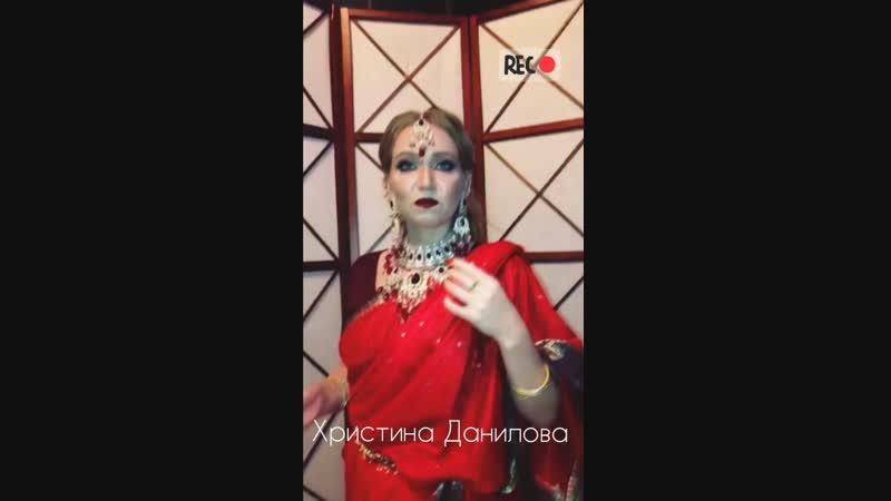 Христина Данилова об участии в спектакле Рамаяна