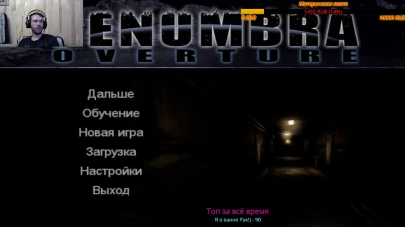 Penumbra Black Plague. (Часть 2)