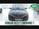 Старт продаж нового Geely Emgrand 7