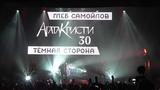 The MATRIXX - Порвали мечту (Агата Кристи. 30 лет. Тёмная Сторона)