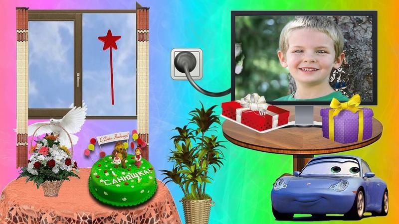С ДНЁМ РОЖДЕНИЯ САШЕНЬКЕ 7 ЛЕТ PSP ПРОЕКТ HAPPY BIRTHDAY SASHA IS 7 YEARS OLD PSP PROJECT