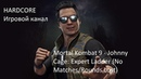 Mortal Kombat 9 Johnny Cage Expert Ladder No Matches Rounds Lost