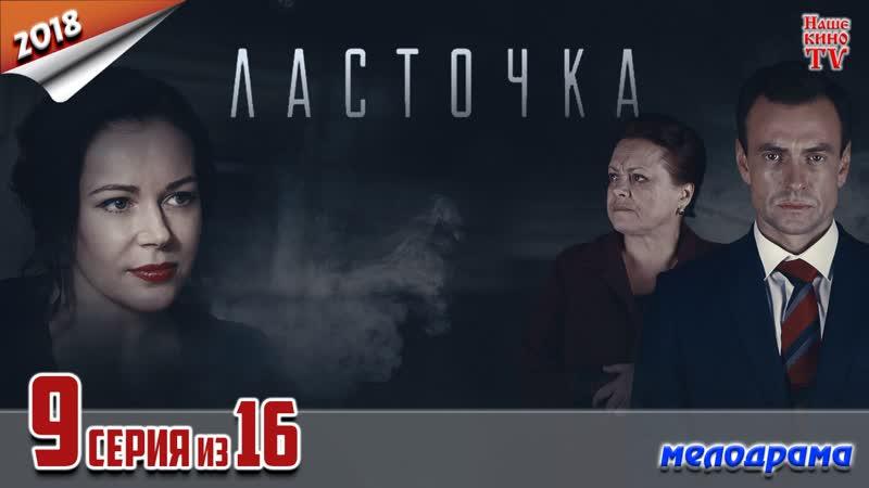 Ласточка 2018 (мелодрама). 9 серия из 16