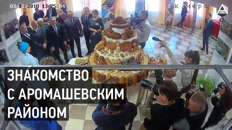 95 лет Аромашевскому району: экскурсия для делегации гостей