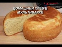 Домашний ХЛЕБ в мультиварке Простой рецепт вкусного белого хлеба