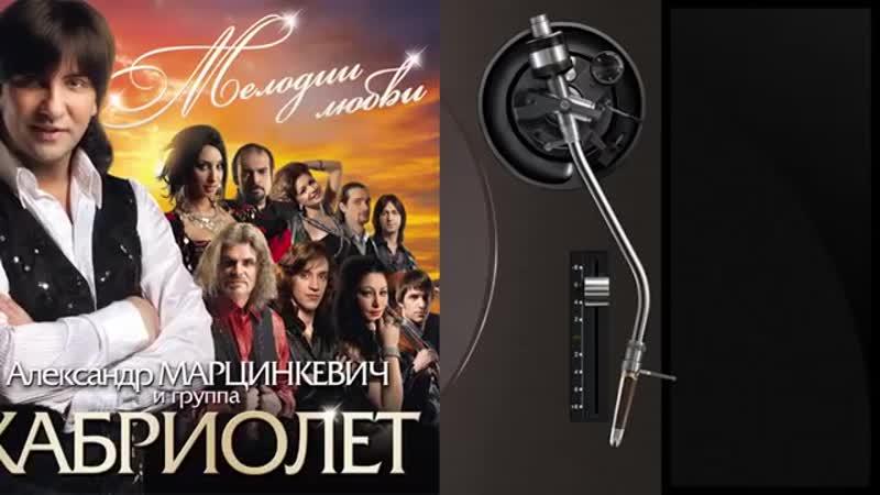 Александр Марцинкевич и группа Кабриолет - Мелодии любви