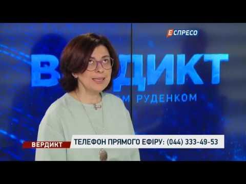 Вердикт з Сергієм Руденком Оксана Сироїд Володимир Омелян