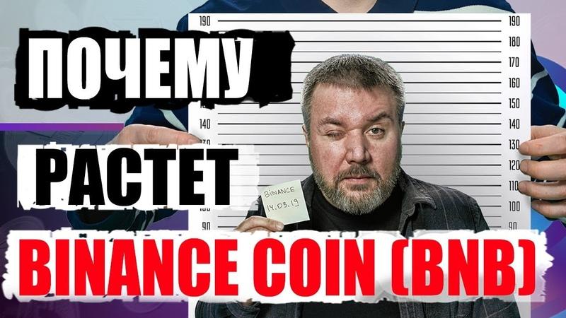 Стоит ли покупать BNB: 11 фактов о Binance Launchpad IEO ICO BTC ETH