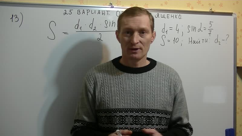 ОГЭ 2019 год Разбор новых вариантов задания 13 14 Вариант 25 $ 1 часть В И Ященко