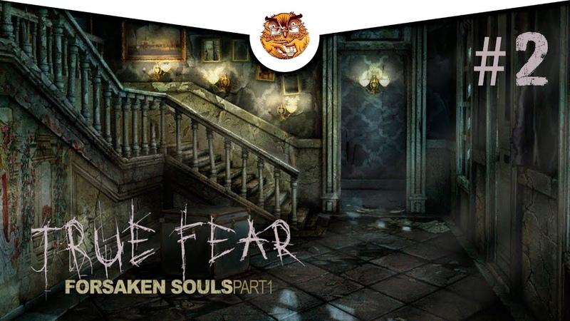 2 Прохождение игры True Fear: Forsaken Souls 🦉 Кухня холостяка