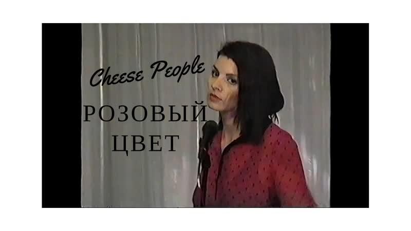 Cheese People - Розовый цвет