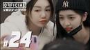 [Show] 181220 Rocket Girls 101 Research Institute Ep. 24 @ Meiqi XuanYi