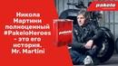 Маслo PAKELO в жизни моторов.Никола Мартини полноценный PakeloHeroes - это его история. Mr. Martini