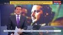 Новости на Россия 24 • Американский актер Шайя Лабаф наказан за хулиганство