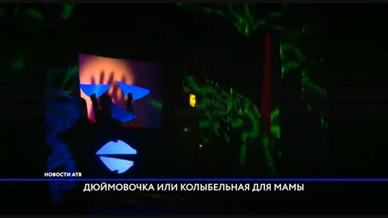 ТК АТВ В Улан Удэ Дюймовочка спела Колыбельную для мамы