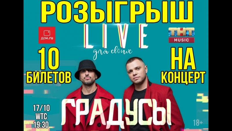 Розыгрыш билетов на концерт группы градусы от 15.10.2018