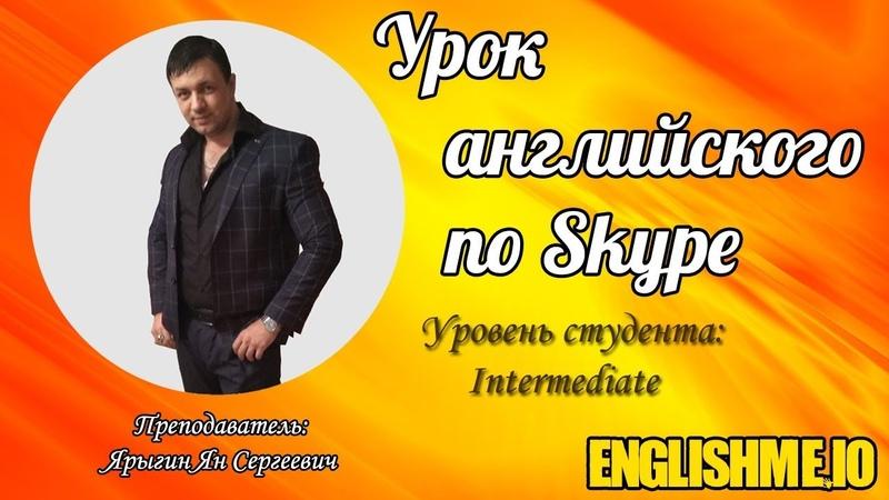Урок английского по Skype скайп Intermediate example 3 Englishme