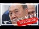 Назарбаев передает власть своему племяннику И при чем здесь Китай